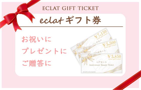 eclatギフト券